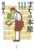([た]10-1)まちの本屋: 知を編み、血を継ぎ、地を耕す