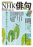NHK 俳句 2019年 5月号 [雑誌] (NHKテキスト)