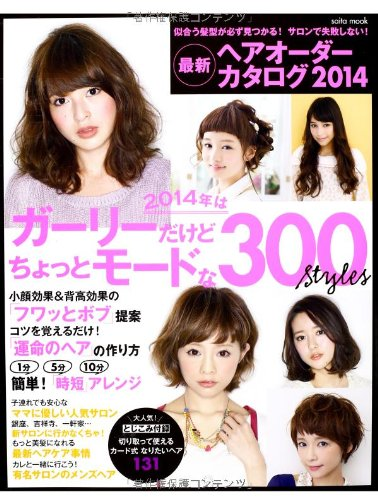 最新・ヘアオーダーカタログ 2014 ガーリーだけどちょっとモードな300styles (saita mook)