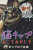 猫キャプ ねこものがたり Vol.1