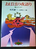 おばばの夜語り―新潟の昔話 (1978年) (平凡社名作文庫)