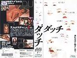 ダッチ [VHS]