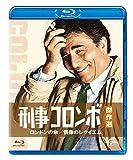 刑事コロンボ傑作選 ロンドンの傘/偶像のレクイエム [Blu-ray]