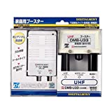 屋(内)外用 UHFブースター 地デジ増幅器 地デジブースター [ DMB-U33 ]