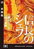 信長のシェフ【単話版】 8 (芳文社コミックス)