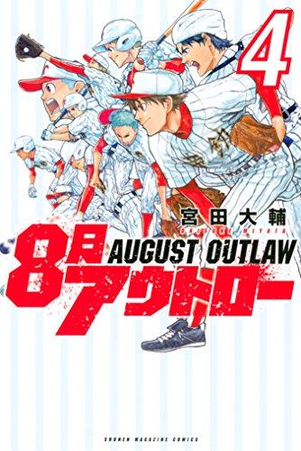 8月アウトロー(4) (週刊少年マガジンコミックス)