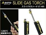 ソト(SOTO) スライドガストーチ ST-480 [HTRC 2.1] 画像