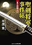 聖剣将軍事件帖―星の謎解き (コスミック・時代文庫)