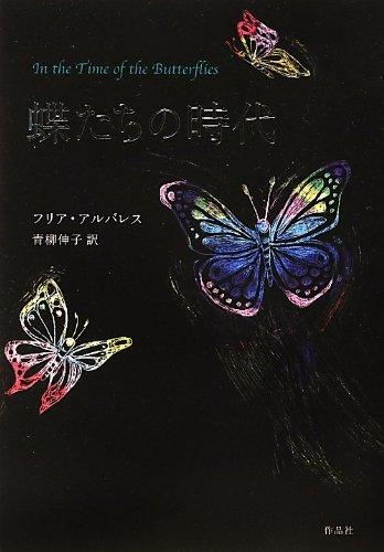 蝶たちの時代の詳細を見る