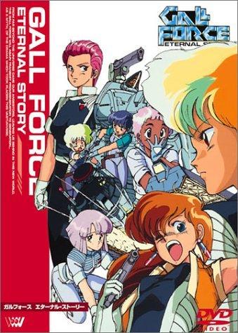 ガルフォース DVDコレクション