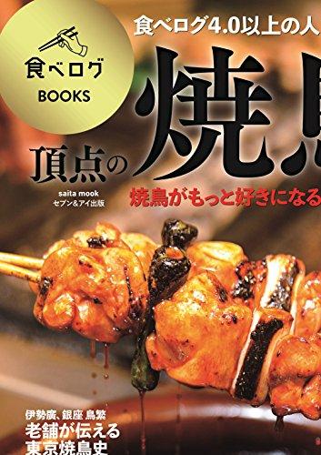 食べログBOOKS 頂点の焼鳥 (saita mook 食べログBOOKS)