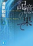 講談社ノベルス / 浦賀 和宏 のシリーズ情報を見る