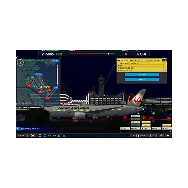 テクノブレイン ぼくは航空管制官4羽田2の紹介画像6