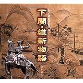 下関・維新物語―明治維新発祥の地