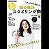NHK まる得マガジン 思いどおりの髪型に! 悩み解決 スタイリング術 2017年 1月/2月 [雑誌] (NHKテキスト)