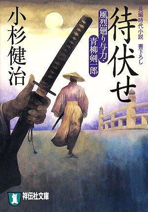 待伏せ―風烈廻り与力・青柳剣一郎 (祥伝社文庫)の詳細を見る