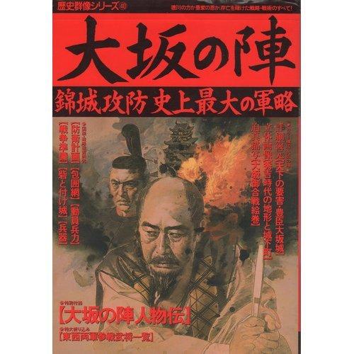 大坂の陣 (歴史群像シリーズ 40)