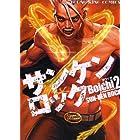 サンケンロック 2 (ヤングキングコミックス)