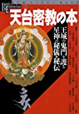 天台密教の本―王城の鬼門を護る星神の秘儀・秘伝 (New sight mook―Books esoterica)