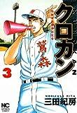 クロカン 3 (ニチブンコミック文庫 MN 3)