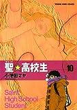 聖☆高校生(10) (ヤングキングコミックス)