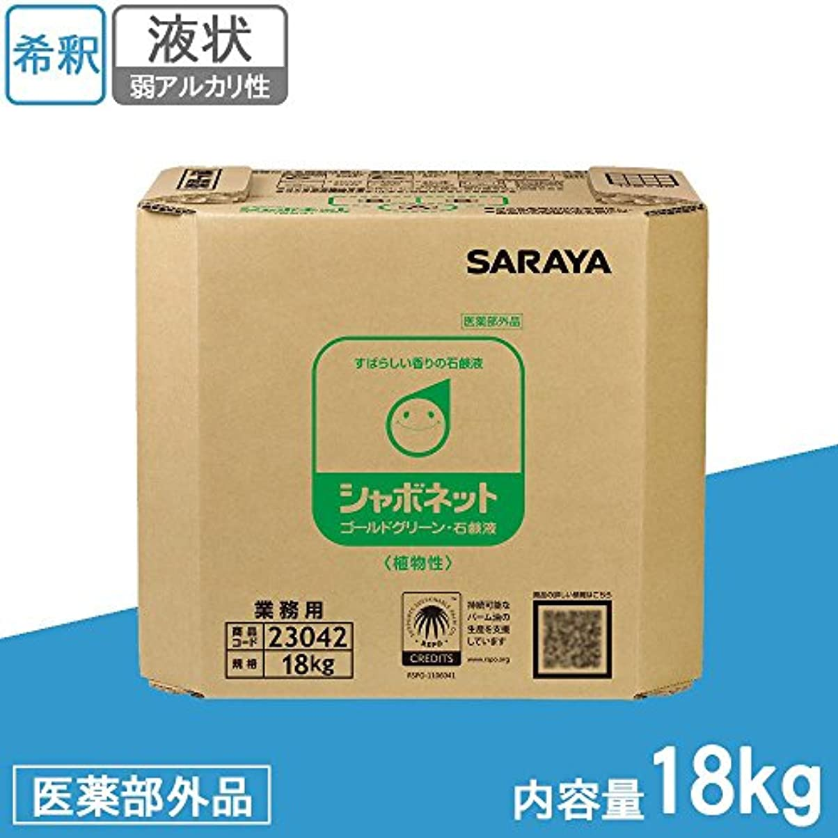 わずかにエンジン化学サラヤ 業務用 手洗い用石けん液 シャボネットゴールドグリーン スズランの香り 18kg BIB 23042 (医薬部外品)