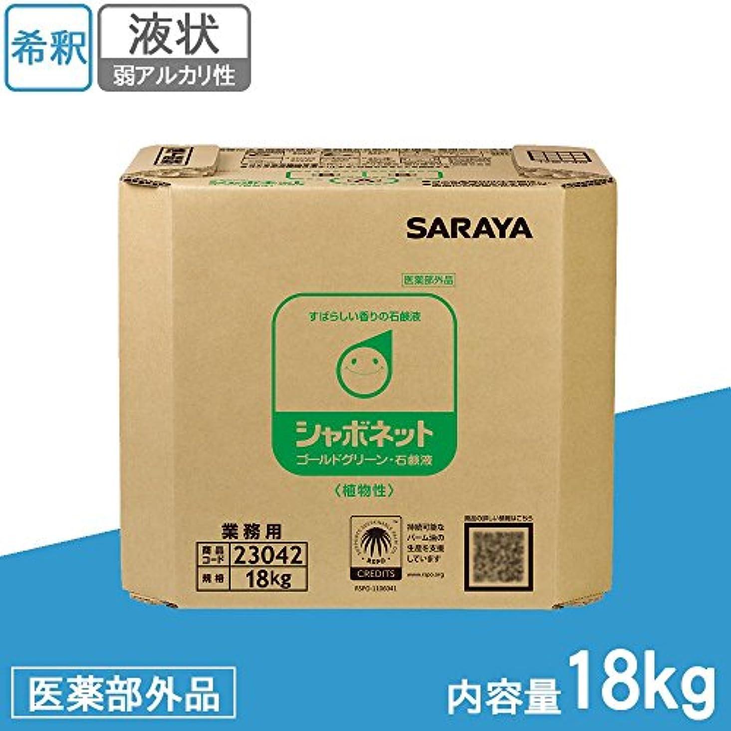 大きさ否定するタンパク質サラヤ 業務用 手洗い用石けん液 シャボネットゴールドグリーン スズランの香り 18kg BIB 23042 (医薬部外品)