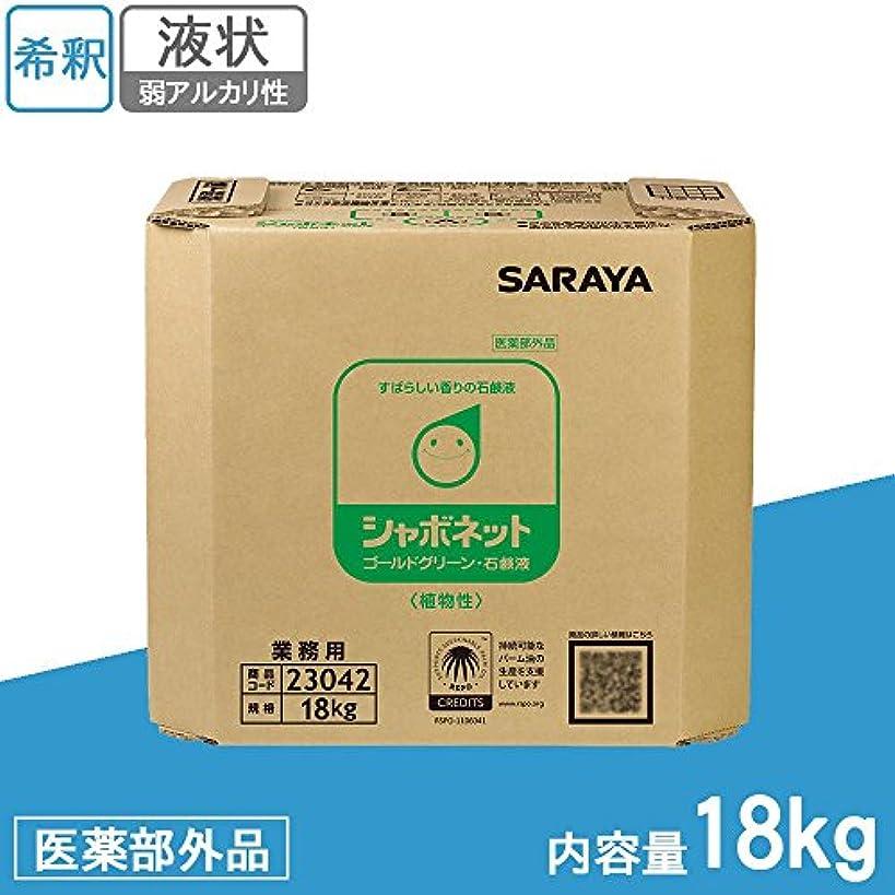 毎週戦士取るサラヤ 業務用 手洗い用石けん液 シャボネットゴールドグリーン スズランの香り 18kg BIB 23042 (医薬部外品)