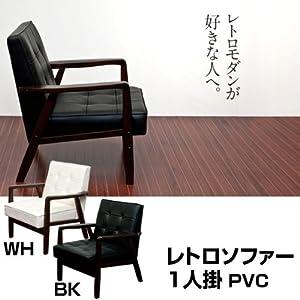 レトロソファーPVC 1人用シングルソファー ブラック(AX-P64 BK)