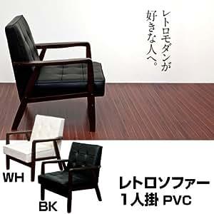 【渋さで勝負!】レトロソファ PVC 一人掛け ブラック/ホワイト 1P1人掛けsk-axp64ブラック