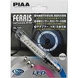 PIAA(ピア) FERRIS ホイールLED QL-100 英・米・仏式バルブ対応 ホワイト光