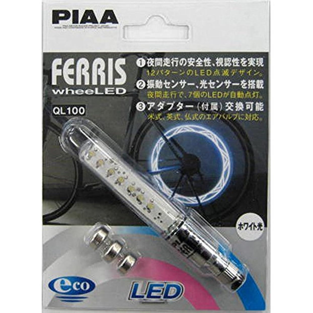 不十分なペレットネックレットPIAA(ピア) FERRIS ホイールLED QL-100 英?米?仏式バルブ対応 ホワイト光