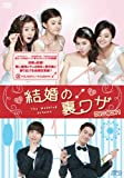 結婚の裏ワザ DVD-BOX1 画像