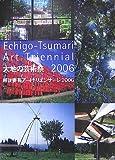 大地の芸術祭―越後妻有アートトリエンナーレ2006 画像