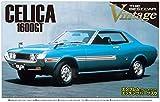 青島文化教材社 1/24 ザ・ベストカーヴィンテージシリーズ No.51 トヨタ TA22 セリカ 1600GT 1972 プラモデル