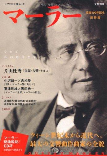 マーラー〈没後100年総特集〉 (文藝別冊)