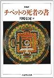 原典訳 チベットの死者の書 (ちくま学芸文庫)