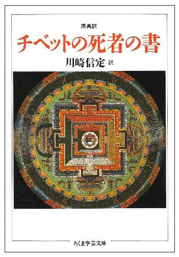 原典訳 チベットの死者の書 (ちくま学芸文庫)の詳細を見る