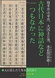 海幸彦山幸彦、大国主と兎、木花開耶姫…古代日本に神話など一つもなかった[人に話したくなる古代史I]