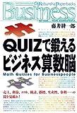 QUIZで鍛えるビジネス算数脳  Math Quizzes For Businesspeople (光文社ペーパーバックスBusiness)
