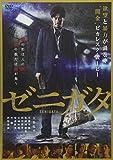 ゼニガタ[DVD]