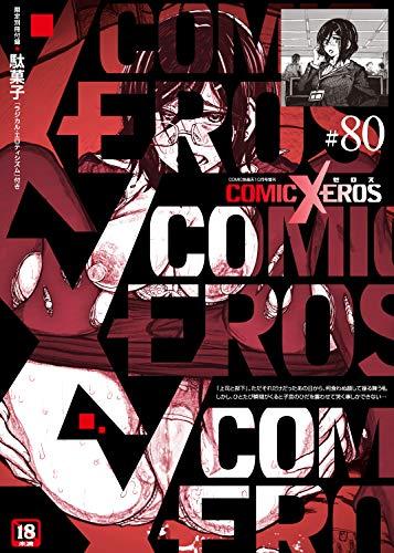 COMIC X-EROS #80 2019年 10月号の詳細を見る
