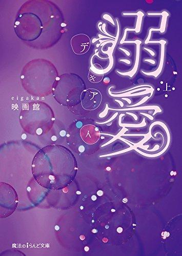 溺愛 (上) (魔法のiらんど文庫)