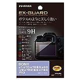 HAKUBA デジタルカメラ液晶保護フィルム EX-GUARD 高硬度9H SONY α1/α7C/α7S III/II/α9 II/α9/α7R IV/III/II/α7 III/II/FX3 専用 EXGF-SA1