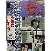 太陽にほえろ!4800シリーズ VOL.100「ジーパン殉職編」 [VHS]