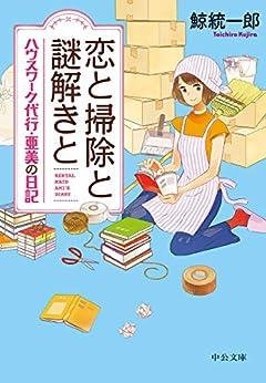 恋と掃除と謎解きと-ハウスワーク代行・亜美の日記 (中公文庫 く 19-11)