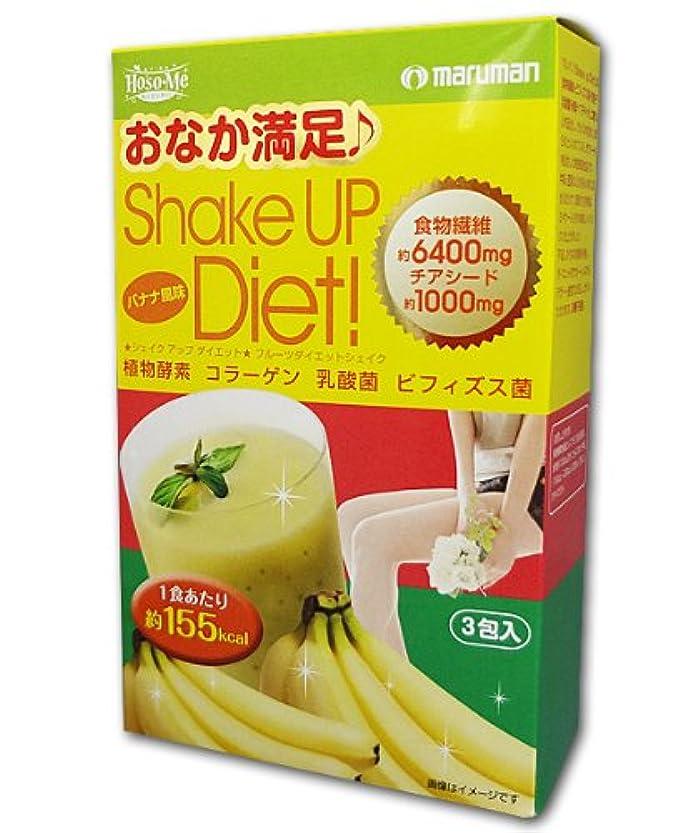 正午粉砕する感性マルマン シェイクアップダイエット バナナ風味 3包入