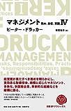 マネジメント 務め、責任、実践4 (日経BPクラシックス)