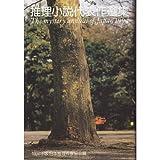 推理小説代表作選集―推理小説年鑑 (1994)