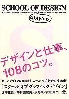 スクール・オブ・グラフィックデザイン―デザインと仕事、108のコツ。
